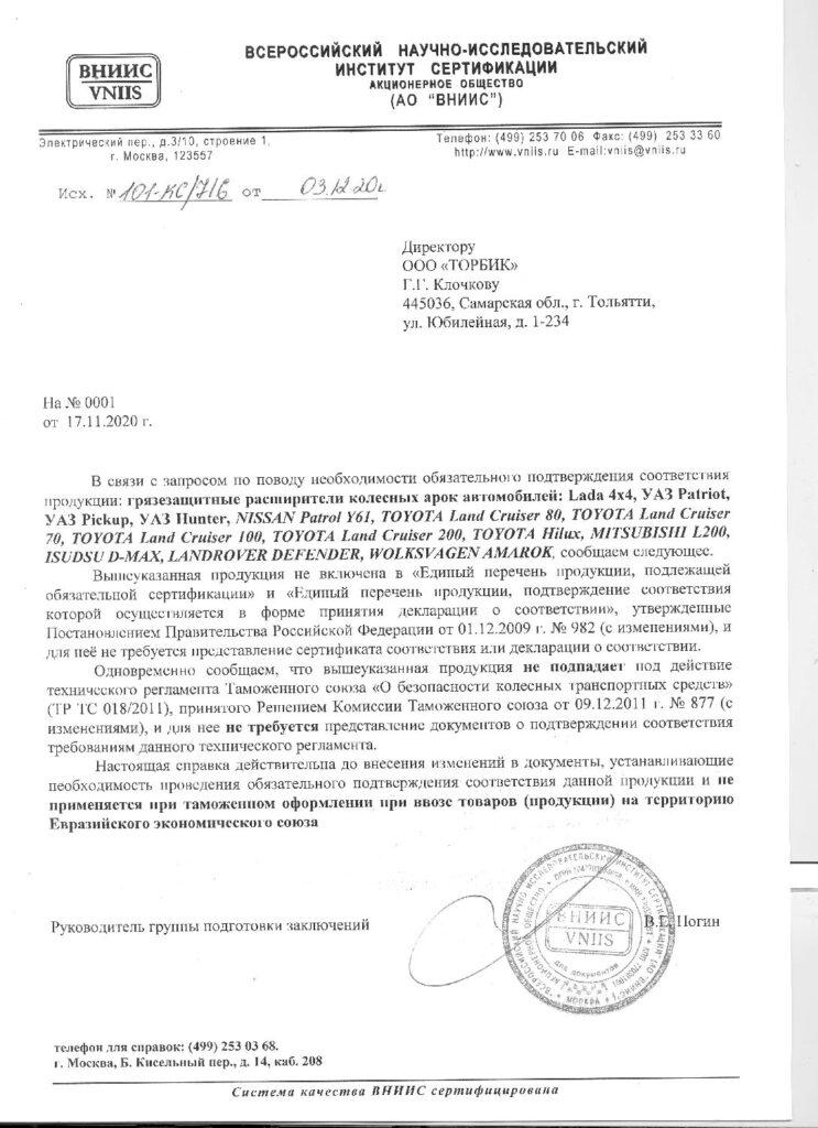 Изделия TORBIK НЕ ТРЕБУЮТ СЕРТИФИКАЦИИ!